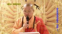 3/9《郁伽羅越問菩薩行經.施品》功德山 寬如法師 CA