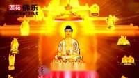 《佛陀世界》  康定情歌曲调  佛教精美视频  超清_标清
