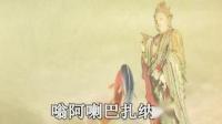 《文殊菩萨心咒》  佛教精美视频  超清_标清