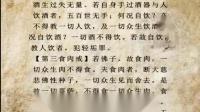 《梵网经菩萨戒本》读诵_标清