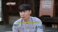190716 tvN 狗屎般的哲学观 EP01[中字]