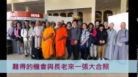 2019東南亞供僧—9.2抵達斯里蘭卡進行供僧
