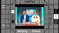 2004.10.20 CCTV3 结束
