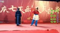 邢台海风艺术剧社 刘胜满 马俊-演唱曲剧《卷席筒》小仓娃我离了登封小县