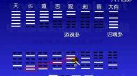 中国数术学基础入门  杨春义