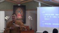 中道佛學會 修行的品質管理 第五講
