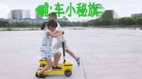 电动滑板车、车小秘 电动滑板车、车小米电动滑板车
