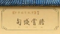 传统文化史记 耻道篇 真实感人故事动漫合集 佛教教育短片 欢迎转发 功德无量(觉悟人生)阿弥陀佛
