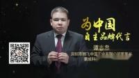 HAOYU豪域品牌谭志忠为中国自主品牌代言