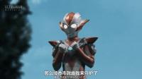 [DSF]奥特银河格斗 新生代英雄 01