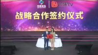 中食安泓 脂20 三周年庆典现场 签约芒果TV