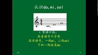 中央音乐学院初级音基 视唱练耳部分 第一课