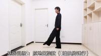三步踩基础训练2:原地回旋拉(8拍换脚进行)