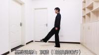 三步踩基础训练3:顶膝