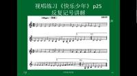 中央音乐学院 初级音基 视唱练耳部分  第4课