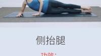 瑜伽健身减肥瘦身空中蹬车式方法