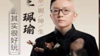 京剧《剑阁闻铃》长天垂泪-王佩瑜