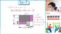 初一《乘法公式》.mp4