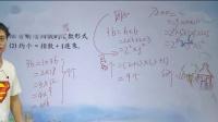 (5)小升初数论高频考点汇总与方法总结(一)例5
