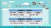 【日语0基础教程20年3月大班】银河老师开课啦啦啦!标日50音第三课200328