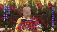 2/4 觀世音菩薩授記經 功德山 寬如法師 DVD