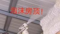 全水性聚氨酯发泡技术 屋顶应用