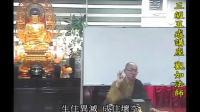 佛教青年協會_(中文字幕)_三皈五戒講座_觀如法師_20130512 廣東話-中文字幕