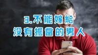 佛禪:民間俗語,女不嫁3男,男不娶2女,說得是什麼呢