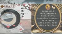 神龍上古堂大型纪录片第二集