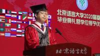 北京语言大学2020届毕业典礼