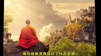 佛教教育短片 佛说:有一种朋友,不在生活里,却在生命里  !  希望你可以有 !