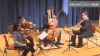 央院音基中级(下册)第十一课音响55 如歌的行板 弦乐四重奏