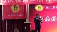 第二届青岛杨氏宗亲会成立大会