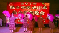 西卓子综合楼落成庆典--庙会歌舞联欢晚会