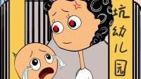 丑蛋儿:孩子无理取闹的行为可能蕴含了深层的原因
