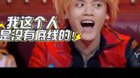 """火星情报局5:杨迪实力演绎娱乐圈""""qian""""规则"""