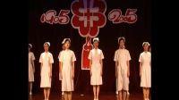 北京医院建院100周年文艺晚会