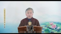 劉素雲老師 - 無量壽經 複講 第二回 第3集