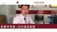 南京市治疗痤疮医院-南京肤康