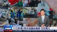 新冠肺炎疫情·北京:15日新增2例本地确诊病例 均在顺义