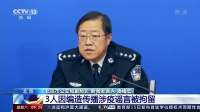 北京:3人因编造传播涉疫谣言被拘留