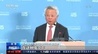 亚投行成立五周年:累计批准项目融资超220亿美元 新闻30分 20210116