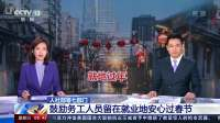 人社部等七部门:鼓励务工人员留在就业地安心过春节