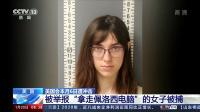 """美国会本月6号遭冲击 被举报""""拿走佩洛西电脑""""的女子被捕"""