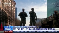 """美国:防""""内鬼"""" 五角大楼审查国民警卫队员"""
