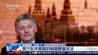 """美国制裁""""北溪-2""""项目俄铺管船及俄企 俄方批评美国的制裁野蛮非法"""