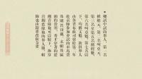 《幼學瓊林》(卷三卷四)第3集 陳愫汎老師主講 2017年7月2日 講於台南極樂寺
