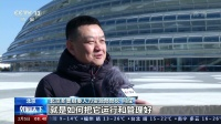 北京冬奥会场馆运行实现一线办公 冬奥会筹办工作进入最后冲刺阶段