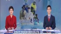 安理会举行新冠疫苗问题部长级公开会 王毅:中方以实际行动促进疫苗公平分配