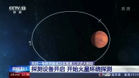天问一号探测器成功实施第三次近火制动:探测设备开启 开始火星环绕探测 新闻30分 20210224